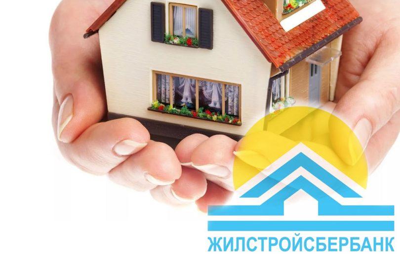 ЖССБ в Караганде принимает документы по программе «Свой дом»
