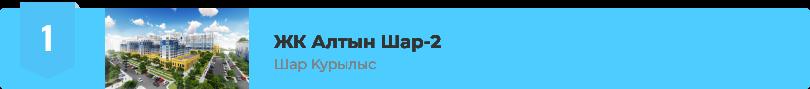 ЖК Алтын Шар-2