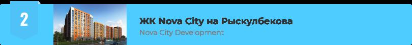 ЖК Nova City на Рыскулбекова
