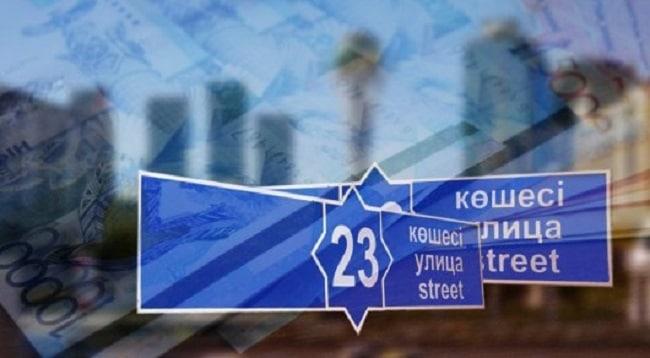 Казахстанцам упростят регистрацию данных о недвижимости