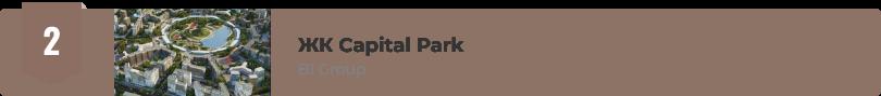 ЖК Capital Park