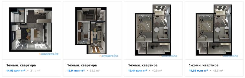 Квартиры - ЖК QARASAI PARK