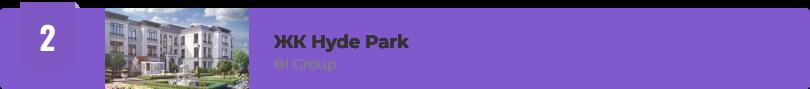 ЖК Hyde Park