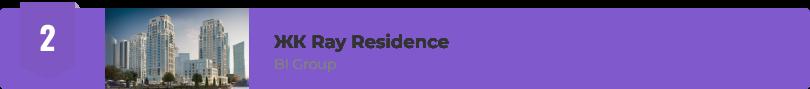 ЖК Ray Residence