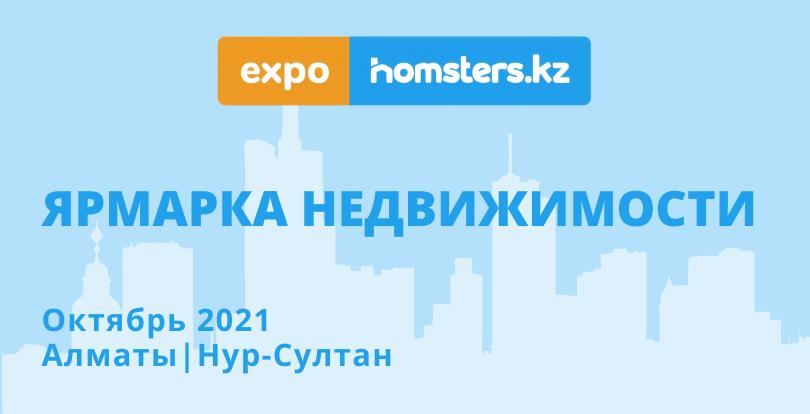 Homsters.kz приглашает застройщиков на выставку EXPOHOMSTERS