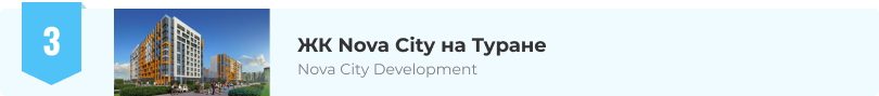 ЖК Nova City на Туране