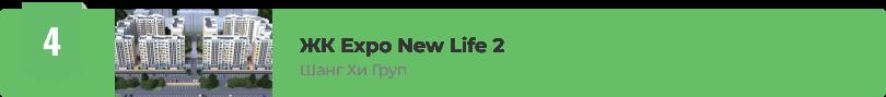ЖК Expo New Life 2