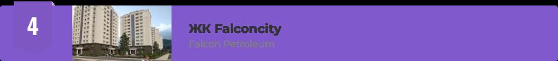 ЖК Falconcity