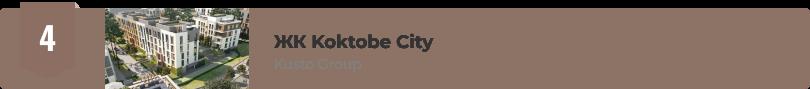ЖК Koktobe City