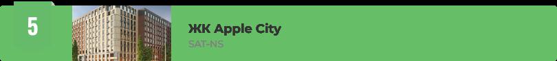 ЖК Apple City