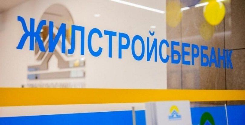 """""""Жилстройсбербанк"""" переименован в """"Отбасы банк"""""""
