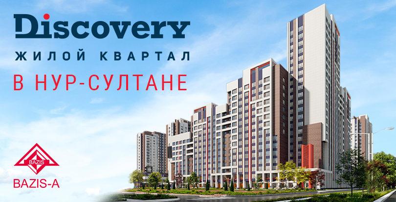 Первое открытие 2020: жилой квартал DISCOVERY от BAZIS-A. СТАРТ ПРОДАЖ!