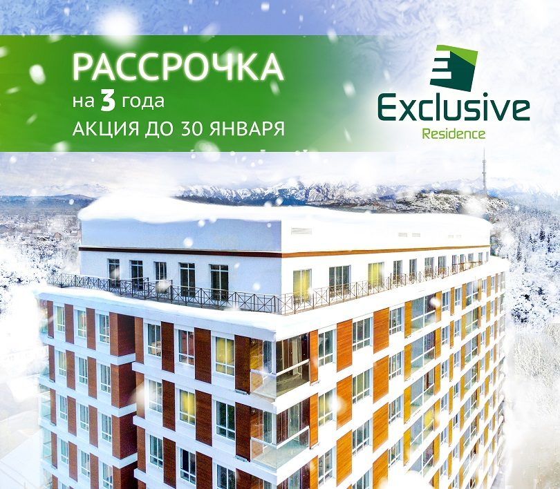 ЖК Exclusive Residence в Алматы