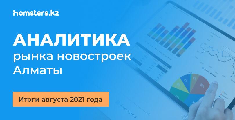 Аналитика рынка новостроек Алматы: итоги августа 2021 года