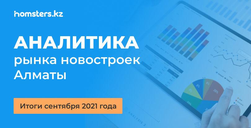 Аналитика рынка новостроек Алматы: итоги сентября 2021 года