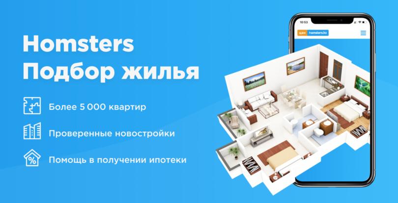 Homsters Подбор Жилья - наш новый сервис