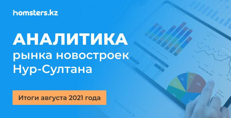 Аналитика рынка новостроек Нур-Султана: итоги августа 2021 года