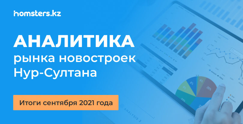 Аналитика рынка новостроек Нур-Султана: итоги сентября 2021 года
