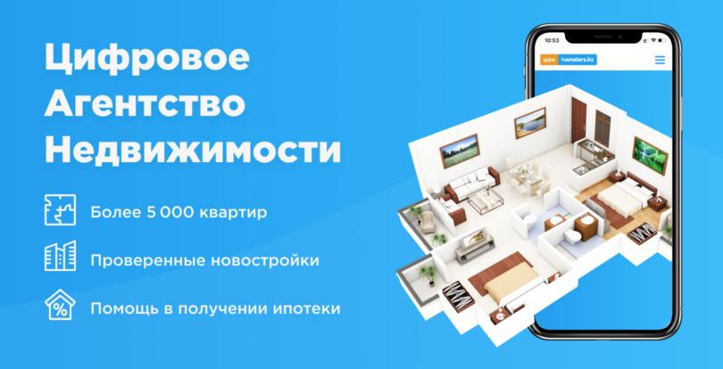 ЦАН Homsters - агентство недвижимости нового типа