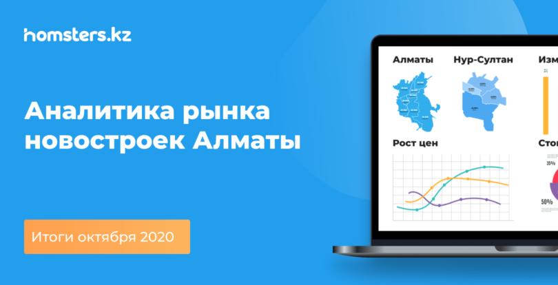 Аналитика рынка новостроек Алматы: итоги октября 2020