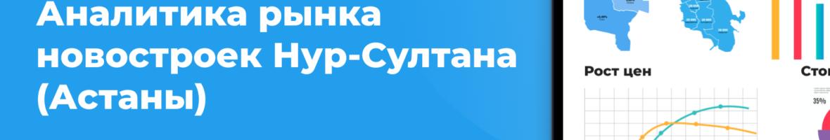 analitika-rynka-novostroek-nur-sultana-itogi-marta-2021-goda