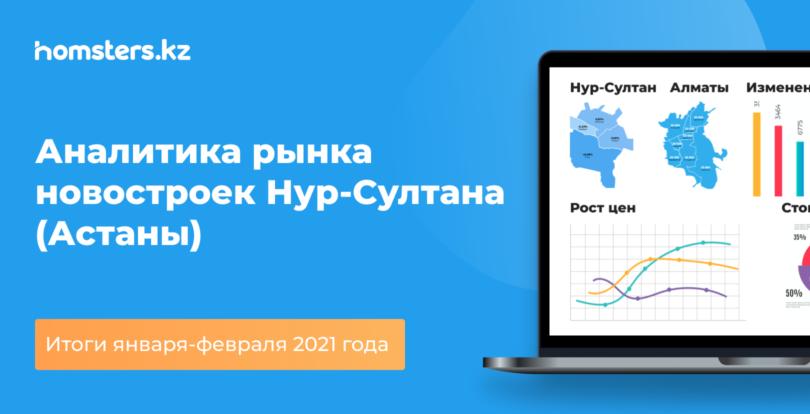 Аналитика рынка новостроек Нур-Султана (Астаны): итоги января-февраля 2021 года