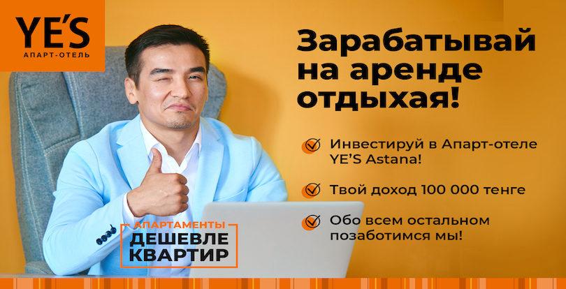 Oткрывается представительство в Алмате уникального объекта недвижимости - апарт-отеля YE'S ASTANA