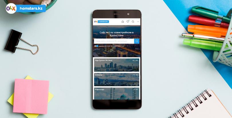 Новые возможности Homsters.kz: все акции на одной странице и поиск по застройщикам