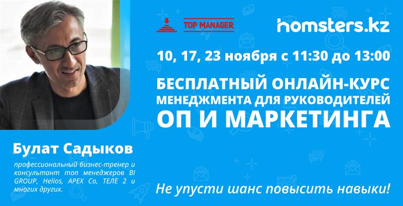 В ноябре пройдет серия вебинаров от Школы управления «TOP-Manager» совместно с Homsters.kz