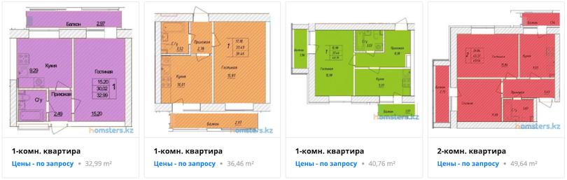 Квартиры - ЖК Бозбиик