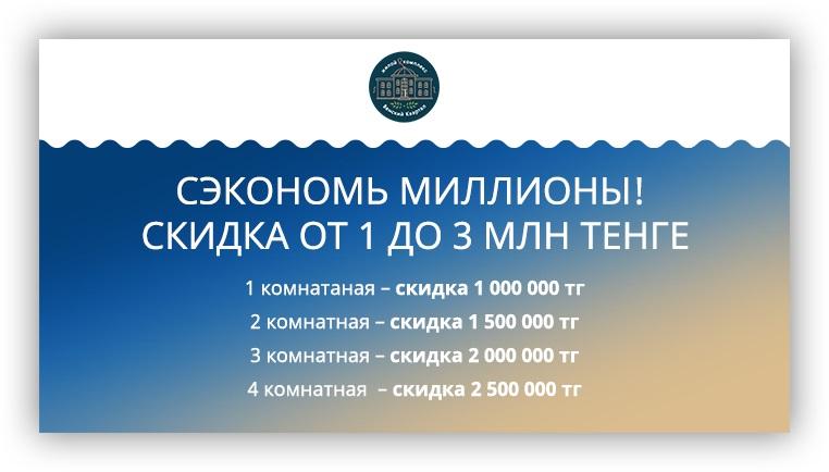 Скидка от 1 до 3 млн тенге на квартиры в ЖК Венский квартал