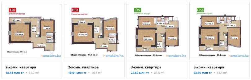 Квартиры - ЖК Ак Кент