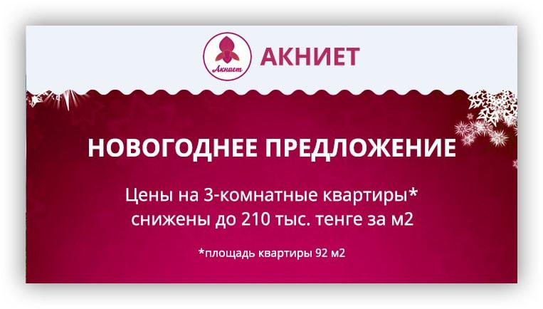ЖК Акниет в Алматы