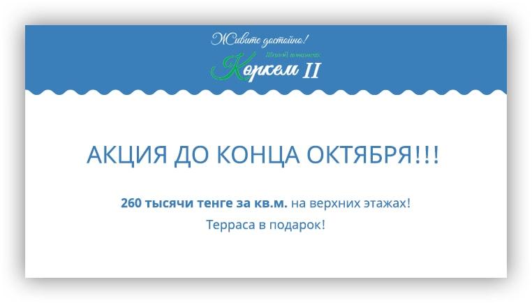 Терраса в подарок ЖК Коркем 2