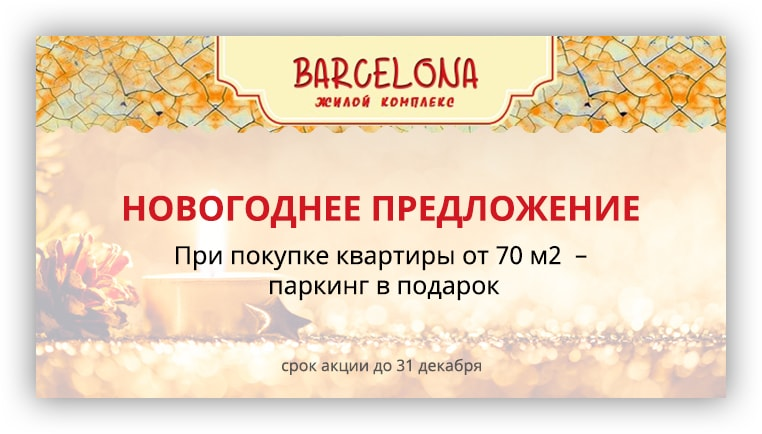 Акция в ЖК Барселона