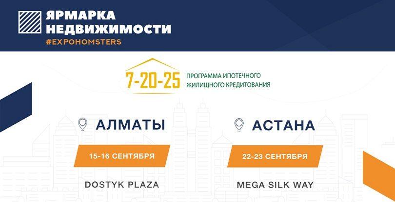 Все ответы по программе «7-20-25»: условия, доступные жилые комплексы Астаны и Алматы