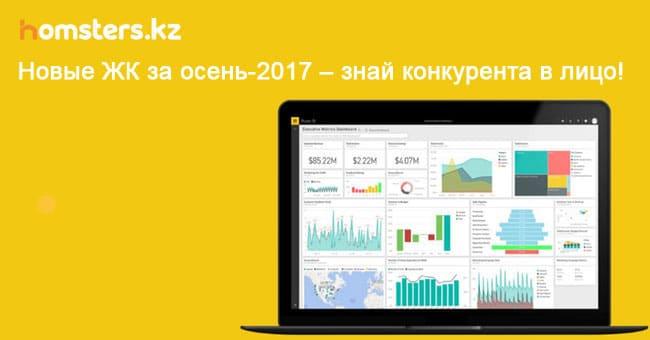 Новые ЖК за осень-2017 – знай конкурента в лицо!