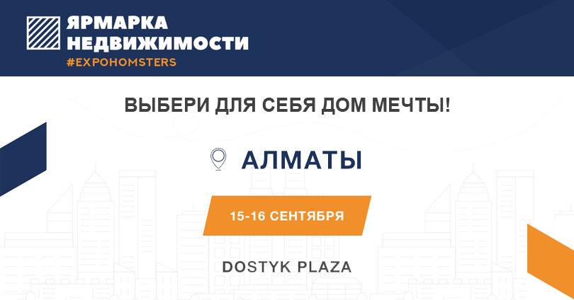 Ярмарка первичной недвижимости #EXPOHOMSTERS в Алматы