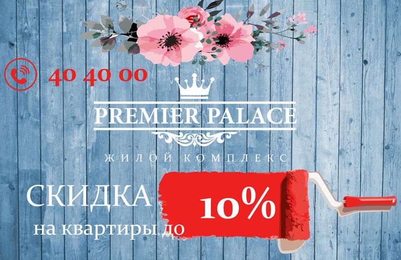 Акция ЖК Premier Palace