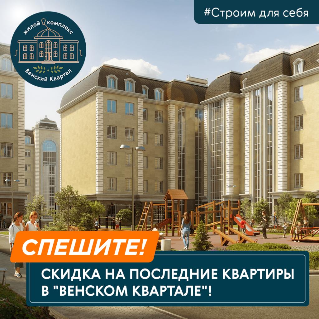 Акция в ЖК Венский квартал