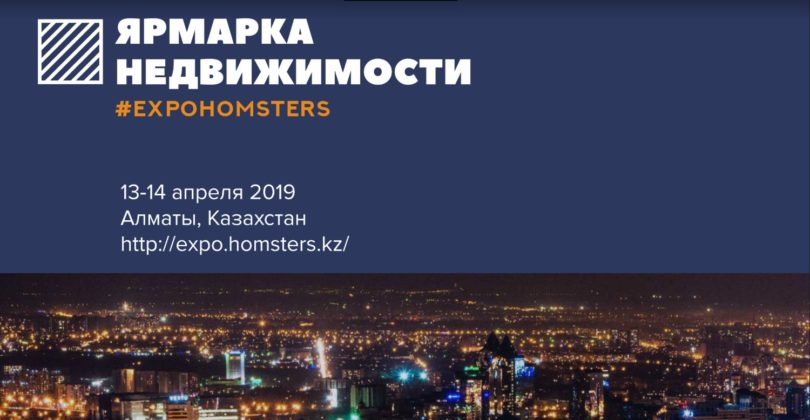 В Алматы прошла ярмарка недвижимости #EXPOHOMSTERS